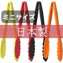 アルティス/ARTIS ホームシェフミニ 万能トング (日本製・66ナイロン製・食洗機対応・キッチンツール)