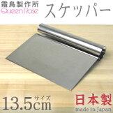 霜鳥製作所/QueenRoseスケッパー13.5cmNo.428(クイーンローズ・ステンレス・135mm)