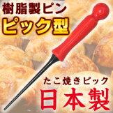 https://image.rakuten.co.jp/luckyqueen/cabinet/takoyaki/pic-15121707.jpg