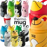 サーモマグ/thermomugアニマルボトル5155AM(水筒)
