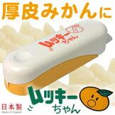 クリハラワールドムッキーちゃん(日本製・国産・厚皮みかんの皮むき器・オレンジピーラー)[h]