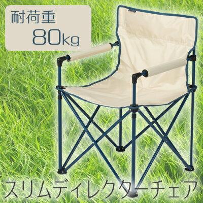 カワセ/バンドック スリムディレクターチェア ベージュ BD-132BE (キャンプ用品・アウトドア用品・イス・椅子・レジャー用品)
