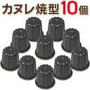 霜鳥製作所/QueenRose ブラックフィギュア カヌレ焼型10個セット D-076×10pcs (日本製・国産・クイーンローズ・カ…