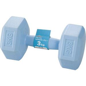 カワセ 鉄人倶楽部 ヘキサカラーアレー 3kg ブルー KW-773B (アレイ・ダンベル・トレーニング器具・フィットネス器具・エクササイズ器具・ダンベル体操・筋トレ・セメントアレー3kg)