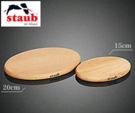 ストウブ/staub マグネットトリベット(楕円)木製 21cm (鍋敷き・ストーブ)