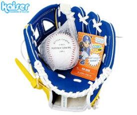 カワセ/カイザー キッズグローブ 8インチ ボール付き ブルー KW-305B (野球・グローブ・スポーツ玩具)