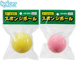 カワセ/カイザー スポンジボール KW-555 (ボール・スポーツ玩具)