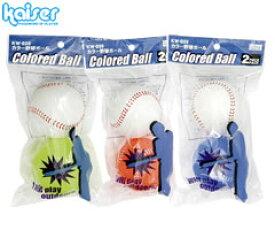 カワセ/カイザー カラー野球ボール 2P KW-039 (ボール・スポーツ玩具)