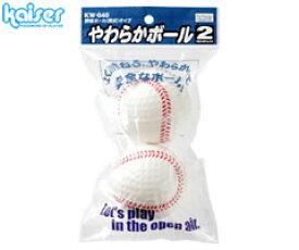 カワセ/カイザー やわらかボール 軟式タイプ KW-040 (ボール・スポーツ玩具)