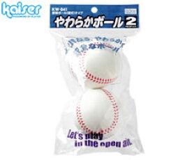 カワセ/カイザー やわらかボール 硬式タイプ KW-041 (ボール・スポーツ玩具)
