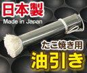 油引き たこ焼き用 (日本製・国産・たこ焼きグッズ・油ひき)