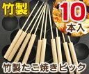 竹製 たこ焼きピック(10本入) [b]