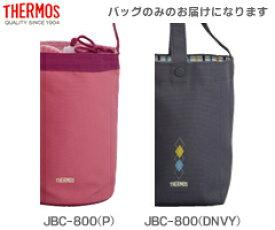【JBCバッグ】 部品 (サーモス/THERMOS ステンレスランチジャー「お弁当箱」用部品)