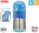 サーモス/THERMOS 真空断熱ベビートレーニングマグ FFH-290TM ブルー (水筒・魔法瓶)