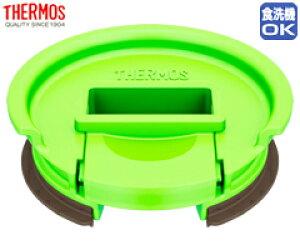 サーモス/THERMOS タンブラー用フタ(S) JDA-Lid(S) グリーン (JDA-320、JDA-400、JCY-320、JCY-400、JDE-340、JDE-420対応蓋)