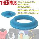 【FEO-500F/800FパッキンセットS(フタパッキン・シールパッキン(リング状)各1個)】 部品 B-003809 (サーモス/THERMOS 真空断熱ス...