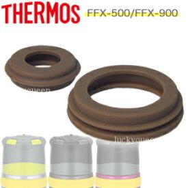 【FFXパッキンセット】 部品 B-004796 (サーモス/THERMOS 山専ボトル用部品・真空断熱ステンレスボトル「水筒・FFX-500・FFX-900」用部品・mb1701)