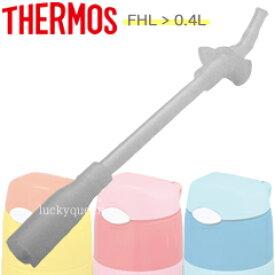 サーモス FHL-400ストローセット(飲み口、ストロー、バルブ各1個ずつ) 部品 C-PIS-861 (サーモス/THERMOS 真空断熱ストローボトル「水筒・FHL-0.4L」用部品・mb1701)