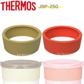 【JBP-250ボディリング】 部品 B-005065 (サーモス/THERMOS 保温ごはんコンテナー「お弁当箱」用部品・JBP250)