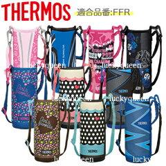 【FFRハンディポーチ】 部品 (サーモス/THERMOS 真空断熱2ウェイボトル「水筒・カバー」用部品)