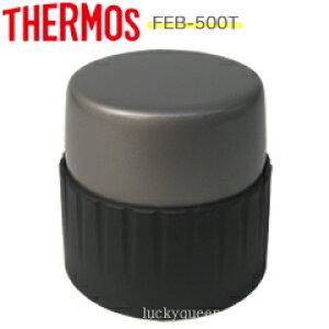 【FEBコップ】 チタングレー用 部品 B-003619 (サーモス/THERMOS 真空断熱チタンボトル「水筒・FEB-500T」用部品)