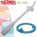 サーモス FHL-400部品セット●FHLパッキン+FHL-400ストローセット 部品 C-PIS-861・864 (サーモス/THERMOS 真空断熱ストローボトル「水筒・FHL-0.4L」用部品・mb1701)