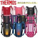 【FFZ-800Fハンディポーチ(0.8L用)】 部品 B-004826/B-005193/B-005522 (サーモス THERMOS 真空断熱スポーツボトル…