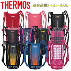 【FFZ-800Fハンディポーチ(0.8L用)】 部品 B-004826/B-005193/B-005522 (サーモス THERMOS 真空断熱スポーツボトル「水筒・カバー・FFZ-800F・FFZ-801F・FFZ-802F」用部品)