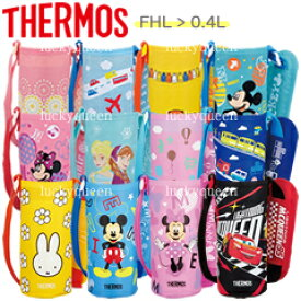 【FHL-400Fポーチ】 部品 B-005224/B-005535 (サーモス THERMOS 真空断熱ストローボトル「水筒・カバー・FHL-400F・FHL-401F」用部品)