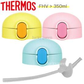 【FHV-350ストローキャップユニット】(ストローセット、パッキン付き) 部品 (サーモス THERMOS ベビーストローマグ「水筒」用部品)