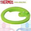 【FHVパッキン】 部品 B-005528 (サーモス THERMOS まほうびんのベビーストローマグ「水筒・FHV-250・FHV-350」用部…