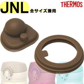 サーモス JNLパッキンセット(フタパッキン・せんパッキン各1個)部品 B-004643 (サーモス THERMOS 真空断熱ケータイマグ「水筒」用部品・mb1701sd)