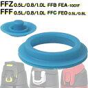 サーモス FEOパッキンセット( S )(フタパッキン・シールパッキン(リング状)各1個) 部品 B-003809 (サーモス T…