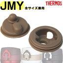 サーモス JMY-351/501パッキンセット(フタパッキン・せんパッキン各1個) 部品 B-004310 (サーモス THERMOS 真空断…