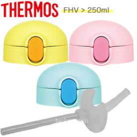 【FHV-250ストローキャップユニット】(ストローセット、パッキン付き) 部品 (サーモス THERMOS ベビーストローマグ「水筒」用部品)