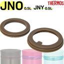 サーモス JNO-500パッキンセット(フタパッキン・せんパッキン各1個) 部品 B-004782 (サーモス/THERMOS 真空断熱ケ…