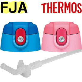 【FJA-600 ストローキャップユニット】 部品 (サーモス 真空断熱2ウェイボトル「水筒」用部品・THERMOS)