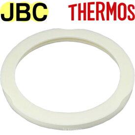 【JBCフタリング】 部品 B-004445 (サーモス ステンレスランチジャー「お弁当箱・JBC-800・JBC-801」用部品・THERMOS・mb1701)