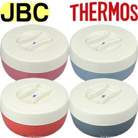 【JBCスープ容器セット(本体・フタ各1個)】 部品 B-004444 (サーモス ステンレスランチジャー「お弁当箱・JBC-800・JBC-801」用部品・THERMOS)
