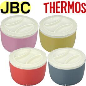 【JBCごはん容器セット(本体・フタ各1個)】 部品 B-004443 (サーモス ステンレスランチジャー「お弁当箱・JBC-800・JBC-801」用部品・THERMOS)