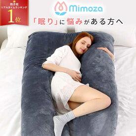 【眠りの質をグッと高める】 抱き枕 妊婦 肩 首 腰 体圧分散 クッション 大きい カバー 洗える 補充綿付き 癒しグッズ マシュマロ感触 だきまくら