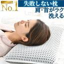 【6/24まで30%OFFクーポン】【整体師推奨】 NELUKA 枕 高反発枕 肩こり 首こり 洗える 速乾 安眠枕 高さ調整 快眠枕 …