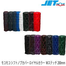 507870-507895 ジェットイノウエ モコモコ シフトノブカバー ロイヤルカラー Wステッチ 200mm シフトノブ カバー Wステッチ ダブルステッチ 200