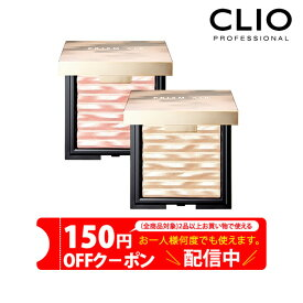 韓国コスメ ハイライター CLIO クリオ ハイライター 4色 プリズム エア ハイライター【発送日の翌日届く/あす楽】