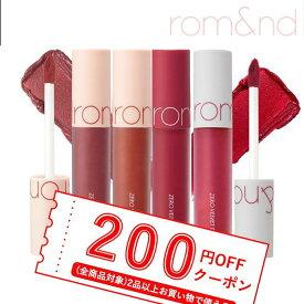 【発送日の翌日届く】韓国コスメ リップ ROMAND ロムアンド リップ 全20色 ゼロ べルベットティント rom&nd リップ ロムアンド ティント