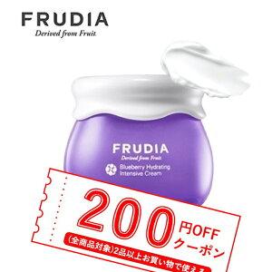 【発送日の翌日届く】韓国コスメ クリーム FRUDIA クリーム フルーディア ブルーベリー インテンシブ クリーム 55g 果汁69%の 水分クリーム 高保湿 保護膜