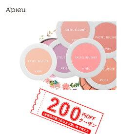 【発送日の翌日届く】韓国コスメ チーク APIEU アピュ オピュ チーク パステル ブラッシャー チーク Pastel Blusherr 10色 シャーベットカラー プチプラ