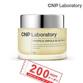 【発送日の翌日届く】韓国コスメ クリーム CNP プロポリス アンプル オイル イン クリーム CNP オイルインクリーム 50g