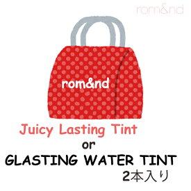 【発送日の翌日届く】韓国コスメ リップ ROMAND ロムアンド リップ ロムアンド ティント 化粧品 福袋 コスメ 福袋