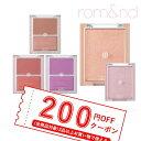 【発送日の翌日届く】韓国コスメ チーク ROMAND ロムアンド メルティング チーク 3色 シースルー ベイル ライト 2色 …